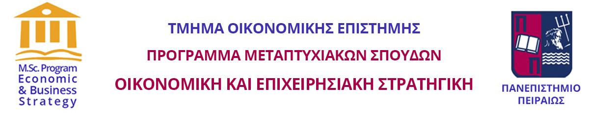 ΠΡΟΓΡΑΜΜΑ ΜΕΤΑΠΤΥΧΙΑΚΩΝ ΣΠΟΥΔΩΝ ΣΤΗΝ  ΟΙΚΟΝΟΜΙΚΗ ΚΑΙ ΕΠΙΧΕΙΡΗΣΙΑΚΗ ΣΤΡΑΤΗΓΙΚΗ Logo